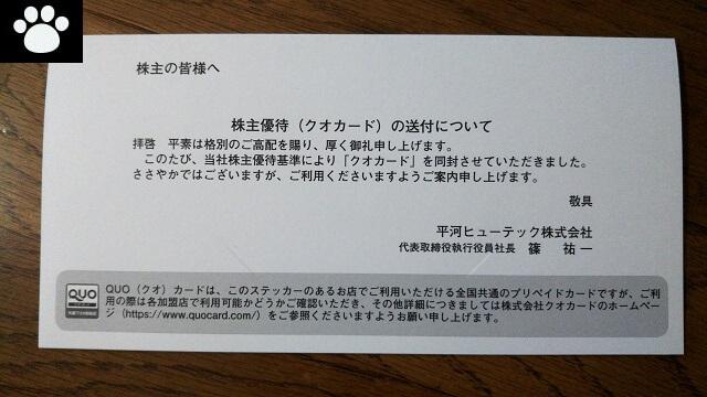 平河ヒューテック5821株主優待2019080801