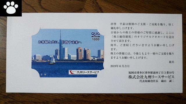 九州リースサービス8596株主優待2019083101
