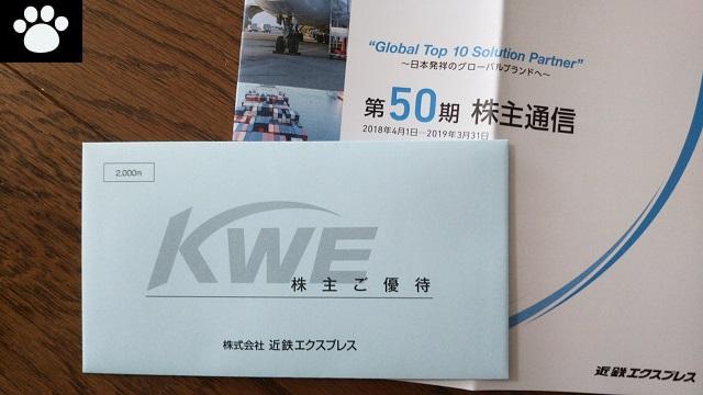 近鉄エクスプレス9375株主優待2019080901
