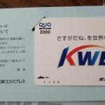 近鉄エクスプレス9375株主優待2019080902