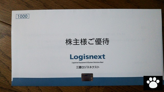 三菱ロジスネクスト7195株主優待2019083101