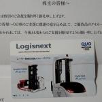 三菱ロジスネクスト7195株主優待2019083102