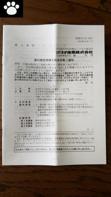 ミタチ産業3321株主総会2019081701