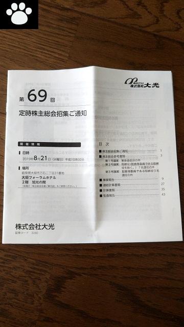 大光3160株主総会2019081701