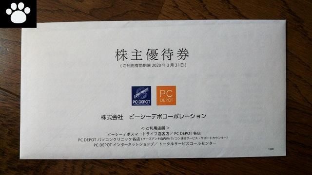 ピーシーデポ7618株主優待2019083101