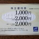 ピーシーデポ7618株主優待2019083102