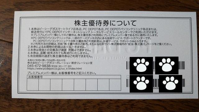 ピーシーデポ7618株主優待2019083103