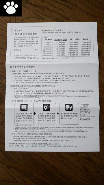 ピーシーデポ7618株主優待2019083104