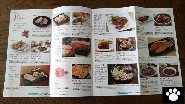 パイオラックス5988株主優待2019082003