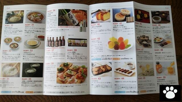 パイオラックス5988株主優待2019082004