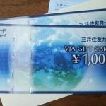 プレサンスコーポレーション3254株主優待2019082102