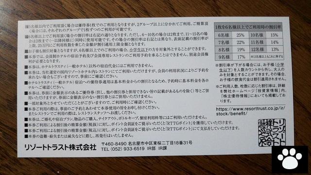 リゾートトラスト4681株主優待2019083103