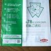 サカタのタネ1377株主総会2019081901