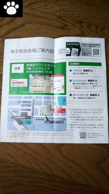 サカタのタネ1377株主総会2019081902