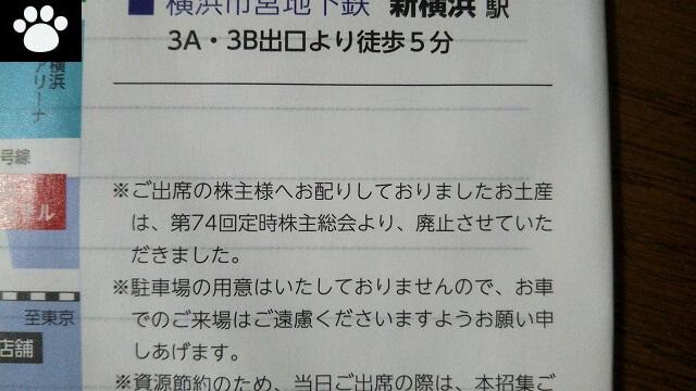 サカタのタネ1377株主総会2019081903