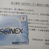 サイネックス2376株主優待2019083101