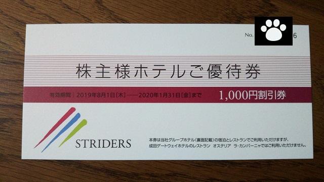 ストライダーズ9816株主優待2019082003