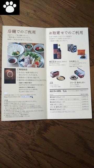 ストライダーズ9816株主優待2019082007