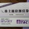 TAC4319株主優待2019082401