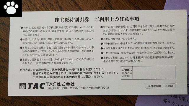 TAC4319株主優待2019082402