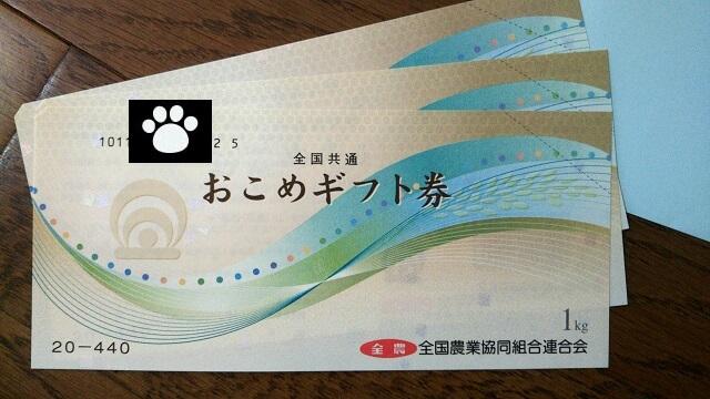 高千穂交易2676株主優待2019082502