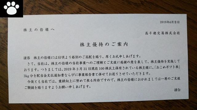 高千穂交易2676株主優待2019082503