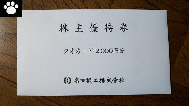 高田機工5923株主優待2019082401