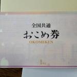 タカラレーベン8897株主優待2019082403