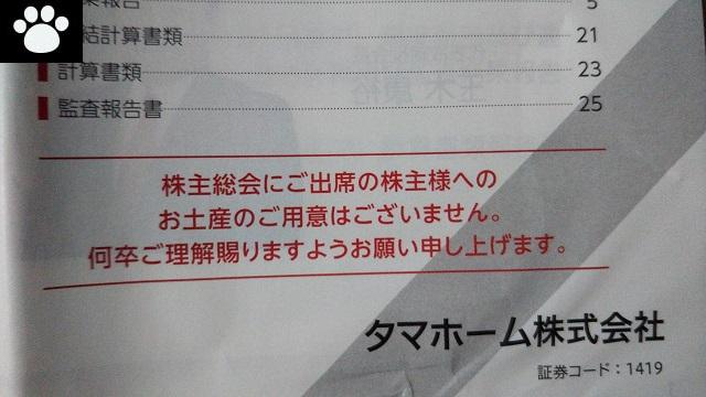 タマホーム1419株主総会2019081803