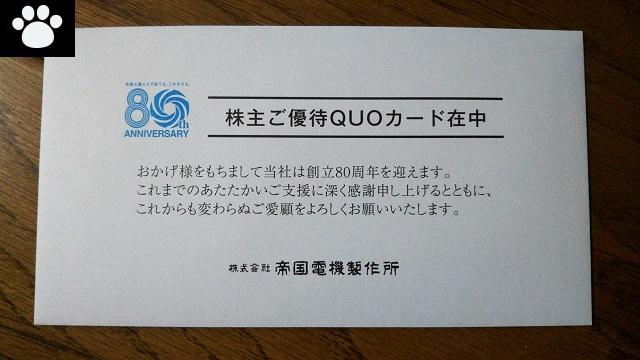 帝国電機製作所6333株主優待2019083101
