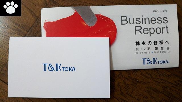T&K TOKA4636株主優待2019081901