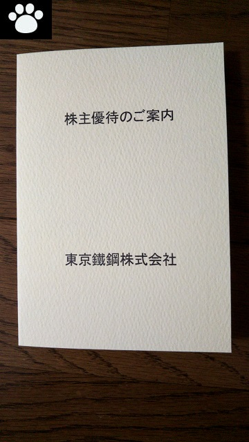 東京鐵鋼5445株主優待2019082901