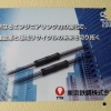 東京鐵鋼5445株主優待2019082903