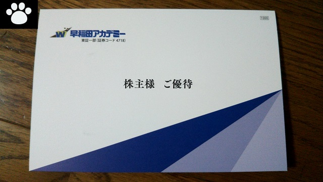 早稲田アカデミー4718株主優待2019083101