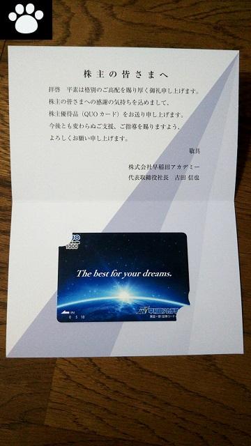 早稲田アカデミー4718株主優待2019083102