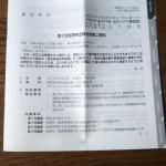 ヤマシタヘルスケアホールディングス9265株主総会2019081801