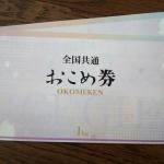 安田倉庫9324株主優待2019082902
