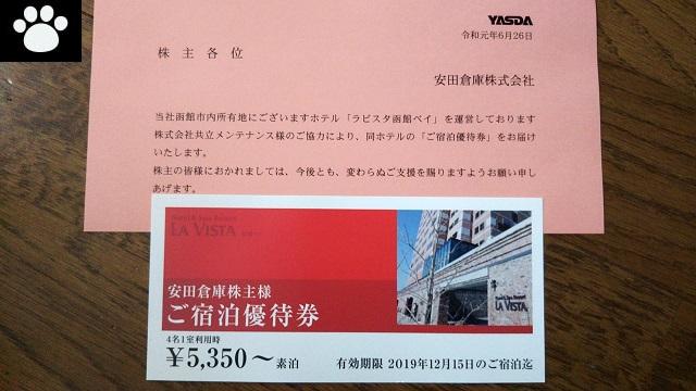 安田倉庫9324株主優待2019082903