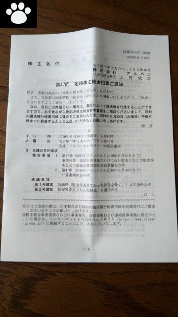 アルペン3028株主総会2019092001