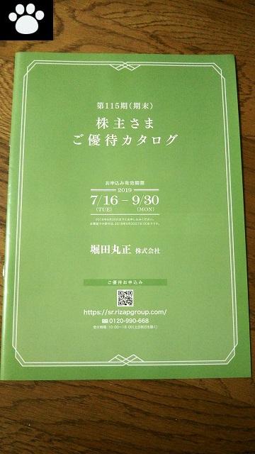 堀田丸正8105株主優待2019092901