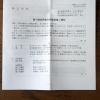 ネットマーケティング6175株主総会2019092001