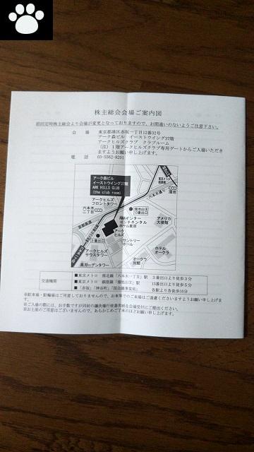 ネットマーケティング6175株主総会2019092002