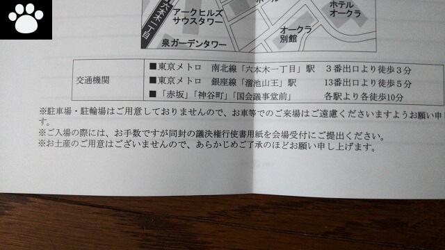 ネットマーケティング6175株主総会2019092003