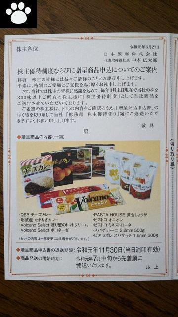日本製麻3306株主優待2019090701