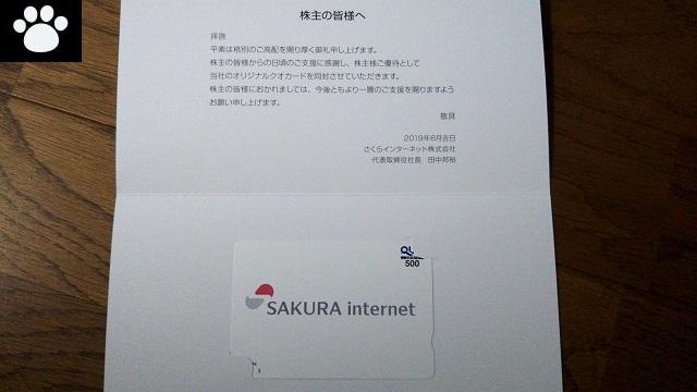 さくらインターネット3778株主優待2019090202