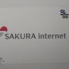 さくらインターネット3778株主優待2019090203