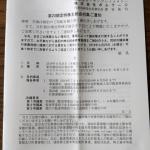 ボルテージ3639株主総会2019090701
