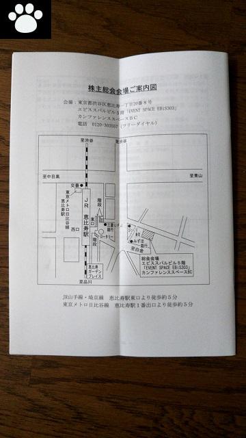 ボルテージ3639株主総会2019090702