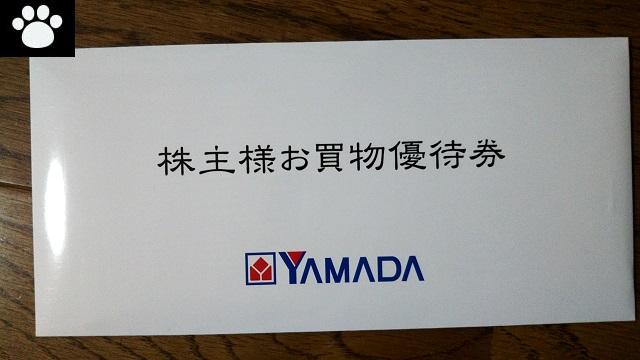ヤマダ電機9831株主優待2019090201