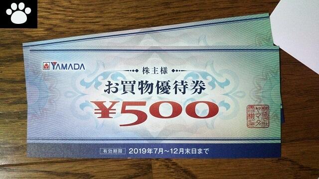 ヤマダ電機9831株主優待2019090202